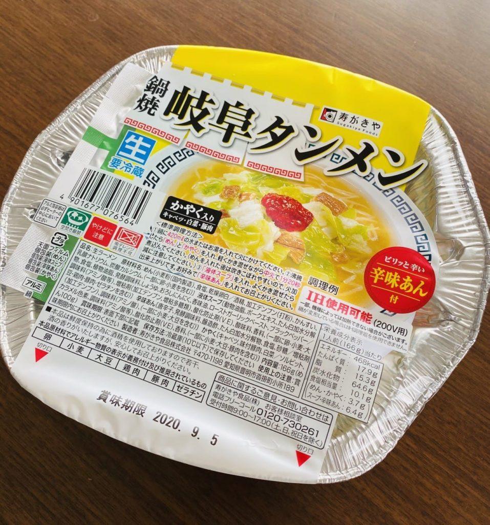 東京 岐阜 タンメン