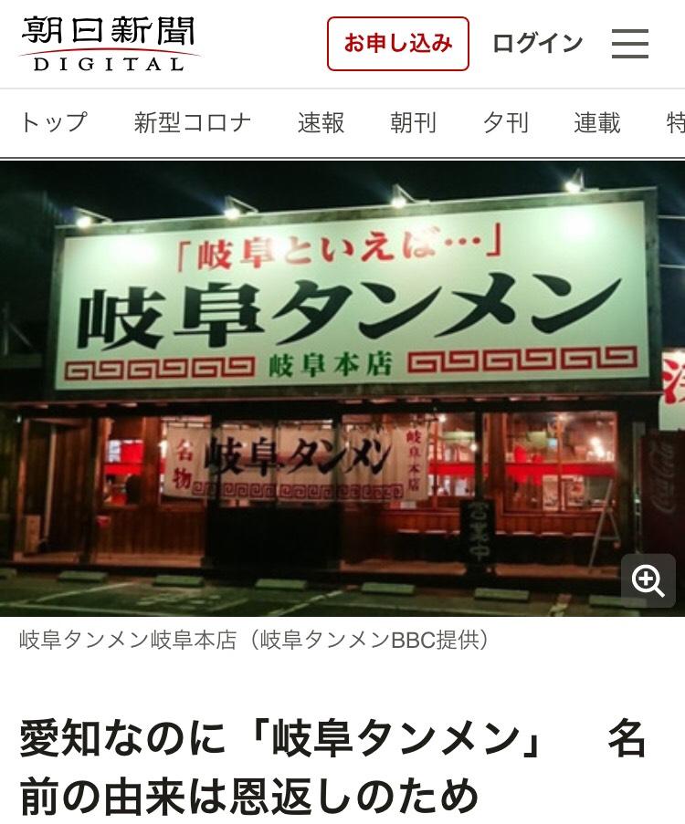 速報 岐阜 新聞 ニュース
